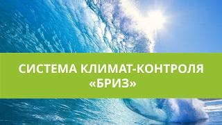 видео Система Климата | Вентиляция загородного дома, коттеджа