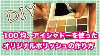 簡単DIY アイシャドーを使ってオリジナルネイルポリッシュを作る方法76