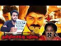 Mersal Thalapathy Fan Controversial Speech Against Tamilisai And Modi | GST Dialogue Issue