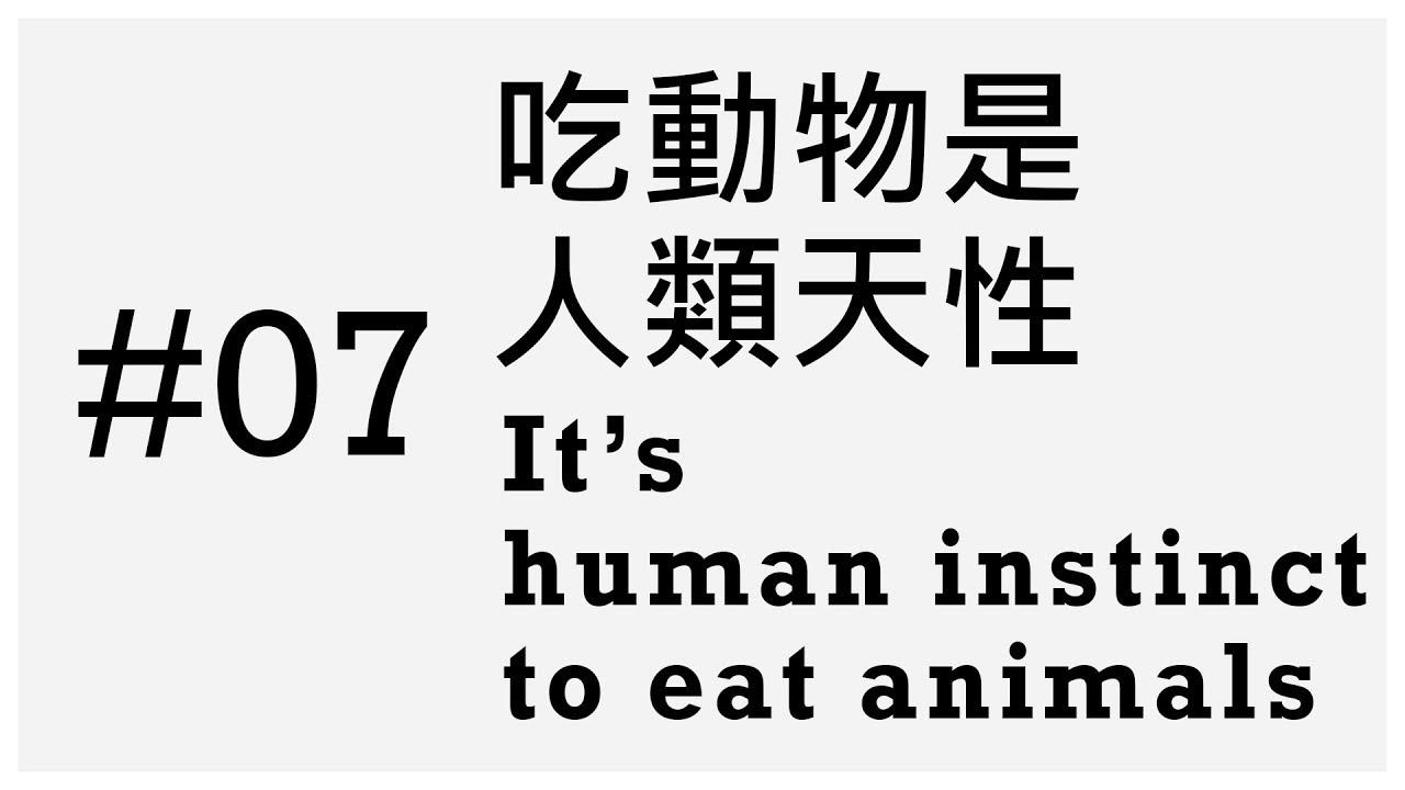#07 吃動物是人類天性 || It's human instinct to eat animals
