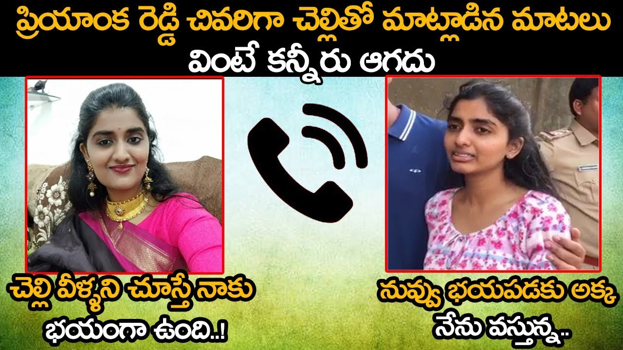 Dr Priyanka Reddy Last Phone Call To Her Sister || Priyanka Reddy Emotional Video || NSE