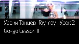 УРОКИ ТАНЦЕВ Гоу-гоу — видео урок 2 | Go-go Lesson 2