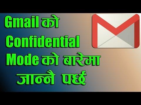 Gmail को Confidential Mode किन र कसरी use गर्ने?