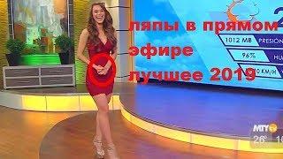 10 самых смешных моментов в прямом эфире!!!)))