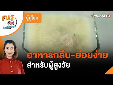 ทำอาหารกลืนง่าย ย่อยง่ายสำหรับผู้สูงวัย : รู้สู้โรค