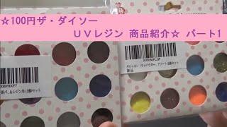 ☆100円ザ・ダイソー&Can☆Do(キャンドゥ) 商品説明☆