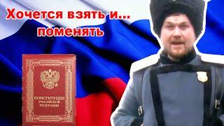 Повесть о том, как казак-активист конституцию хотел поменять