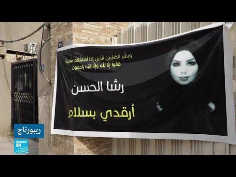 قتل نساء معروفات.. بداية نساء معروفات لإسكات صوت المرأة في العراق؟