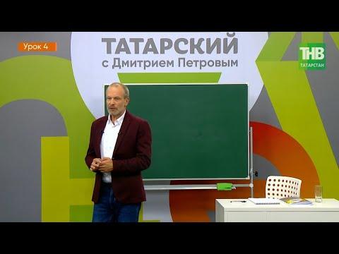 Татарский с Дмитрием Петровым. Урок 4   ТНВ