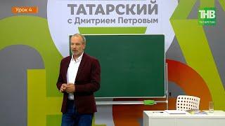 Татарский с Дмитрием Петровым. Урок 4 | ТНВ