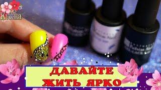 NAILS: Дизайн ногтей БАБОЧКА: Абстракция: Соколова Светлана