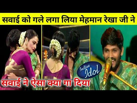 OMG: Sawai ने ऐसा क्या गा दिया कि मेहमान Rekha Jee ने उन्हें गले लगा लिया    Indian Idol Season 12   - YouTube