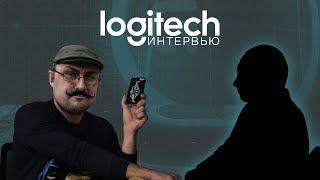 Logitech Интервью. Геннадий [MX Master] ч.2