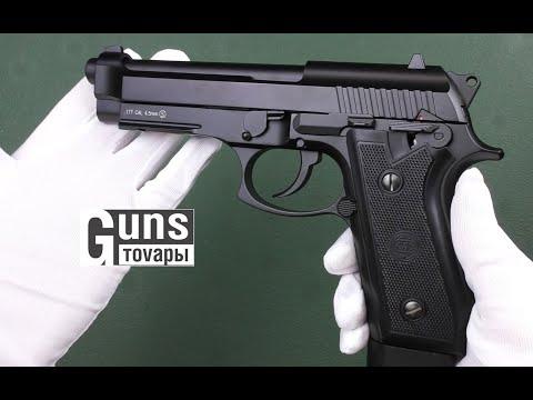 Пневматичний пістолет KWC Beretta KMB15