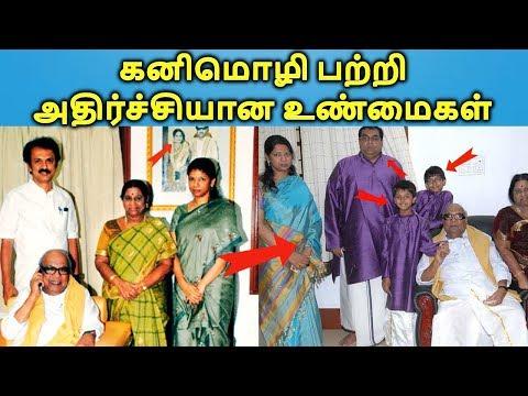 Kanimozhi Wiki: Biography, Husband, Son, Family, Wedding Photos& Controversy | தமிழ்