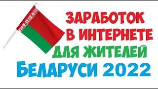 Заработок в интернете в Беларуси 2019