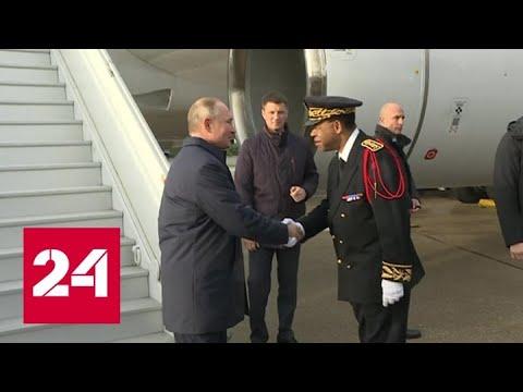 """Путин прилетел в Париж на """"нормандский саммит"""" - Россия 24"""