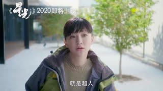 星光大电影之周迅特辑【中国电影报道|20200120】
