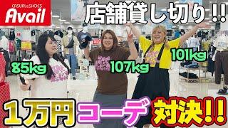 【1万円】アベイル貸切でおデブのコーデ対決!