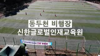 경기도 드론교육원 신한글로벌인재교육원 동두천 비행장