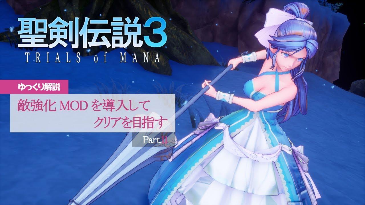 精 剣 伝説 3 リメイク mod