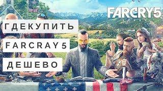 Купить Far cry 5 ключ дешево в стим. Far cry 5 ключ в Steam Фаркрай 5
