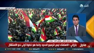 مراسل الغد: برزاني فتح باب الحوار لكن بعد الاستفتاء وهو أمر غير مقبول لدى العراق