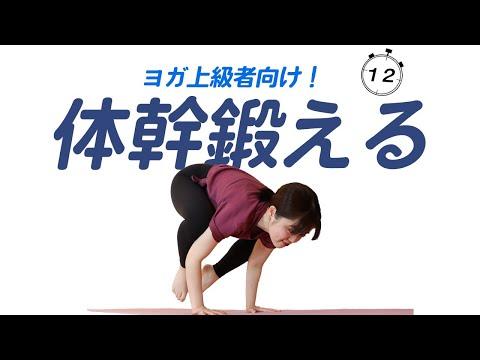34【ヨガ上級者】体幹を鍛えるポーズ!全身の筋肉を効率よく7分で使えるヨガ