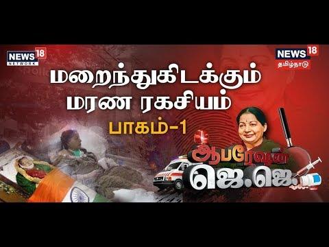 மறைந்த முதல்வர் ஜெயலலிதாவின் மரணத்தில் இருக்கும் மர்மம்... மர்மமாகவே இருக்கும் நிலையில், பலரின் வாக்குமூலங்கள் அடிப்படையில் விடையற்றுக்கிடக்கும் சில கேள்விகளின் மீது வெளிச்சம் பாய்ச்சி, விடை தேட முயற்சித்திருக்கிறது நியூஸ் 18 தமிழ்நாடு.  #OperationJJ #Jayalalitha #ADMK #TamilNews  #News18TamilnaduLive   Subscribe To News 18 Tamilnadu Channel Click below  http://bit.ly/News18TamilNaduVideos  Watch Tamil News In News18 Tamilnadu  Live TV -https://www.youtube.com/watch?v=xfIJBMHpANE&feature=youtu.be  Top 100 Videos Of News18 Tamilnadu -https://www.youtube.com/playlist?list=PLZjYaGp8v2I8q5bjCkp0gVjOE-xjfJfoA  அத்திவரதர் திருவிழா | Athi Varadar Festival Videos-https://www.youtube.com/playlist?list=PLZjYaGp8v2I9EP_dnSB7ZC-7vWYmoTGax  முதல் கேள்வி -Watch All Latest Mudhal Kelvi Debate Shows-https://www.youtube.com/playlist?list=PLZjYaGp8v2I8-KEhrPxdyB_nHHjgWqS8x  காலத்தின் குரல் -Watch All Latest Kaalathin Kural  https://www.youtube.com/playlist?list=PLZjYaGp8v2I9G2h9GSVDFceNC3CelJhFN  வெல்லும் சொல் -Watch All Latest Vellum Sol Shows  https://www.youtube.com/playlist?list=PLZjYaGp8v2I8kQUMxpirqS-aqOoG0a_mx  கதையல்ல வரலாறு -Watch All latest Kathaiyalla Varalaru  https://www.youtube.com/playlist?list=PLZjYaGp8v2I_mXkHZUm0nGm6bQBZ1Lub-  Watch All Latest Crime_Time News Here -https://www.youtube.com/playlist?list=PLZjYaGp8v2I-zlJI7CANtkQkOVBOsb7Tw  Connect with Website: http://www.news18tamil.com/ Like us @ https://www.facebook.com/News18TamilNadu Follow us @ https://twitter.com/News18TamilNadu On Google plus @ https://plus.google.com/+News18Tamilnadu   About Channel:  யாருக்கும் சார்பில்லாமல், எதற்கும் தயக்கமில்லாமல், நடுநிலையாக மக்களின் மனசாட்சியாக இருந்து உண்மையை எதிரொலிக்கும் தமிழ்நாட்டின் முன்னணி தொலைக்காட்சி 'நியூஸ் 18 தமிழ்நாடு'   News18 Tamil Nadu brings unbiased News & information to the Tamil viewers. Network 18 Group is presently the largest Television Network in India.   tamil news,news18 tamil,live news today,tamil nadu news,news18 live tamil,tamil news live video