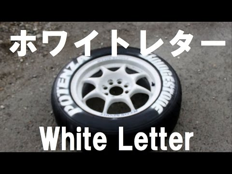 Toyo Tires White Letters >> タイヤにホワイトレターを書いてみた How To Make White Letters On Tires - YouTube