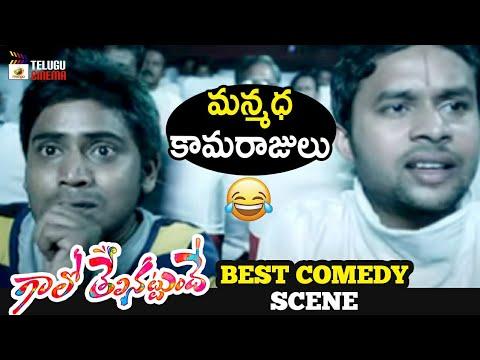 BEST COMEDY SCENE | Gallo Telinattunde Latest Telugu Movie | Ajay | Kausalya | Latest Telugu Movies