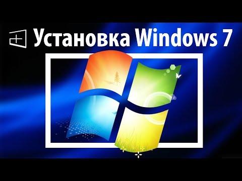 Скачать и установить Windows 7 ● Подробная инструкция!
