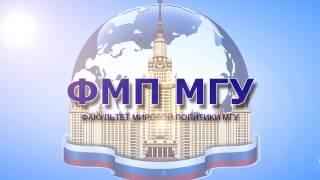 видео факультет мировой политики мгу