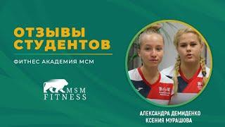 Отзывы MSM Ксюша и Шура. Летняя фитнес-академия, лето 2017
