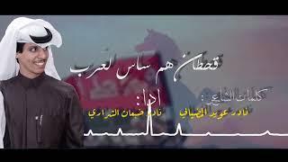 نادر الشراري - قحطان