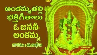 Oh Janani Ankamma || Lord Ankamma || Devotional Songs || Musichouse27