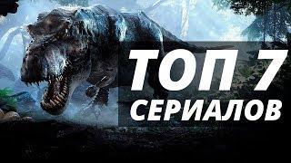 """7 Сериалов  похожих на  """" Сотня 2014 """". Фильмы про динозавров и выживание"""