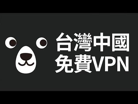 免費VPN APP:台灣/中國/香港/越南/泰國翻牆IP轉換 2018