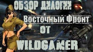 Обзор дилогии Восточный Фронт (Ubersoldier) от WildGamer