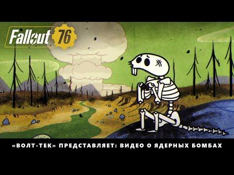 Разработчики Fallout 76 рассказали в новом трейлере о ядерных бомбах