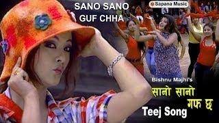 Sano Sano Guf Chha - Nepali teej Song | Bishnu Majhi | susma Karki | Sundarmani |Official Video HD