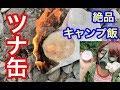 【アウトドア女子が作る絶品キャンプ飯】ツナ缶が燃える!簡単!時短なツナ缶レシピ!