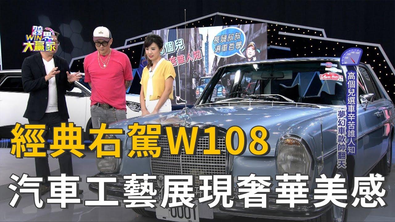 經典右駕W108 汽車工藝展現奢華美感(精彩片段)