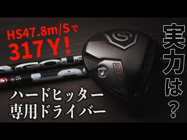 ハードヒッターのリミッターを解除! HS45m/s以上のゴルファーが全力で振り切れる「SYB×LAゴルフ ドライバー」完成!