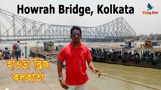 Howrah Bridge, Kolkata, India | Alimur Reja |