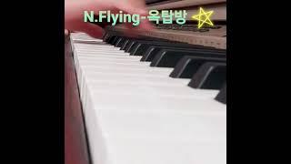 N.Flying-옥탑방