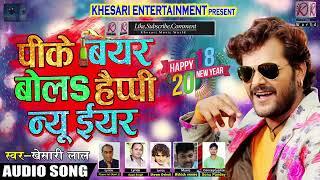 Pike Beer Bola Happy New Year Khesari Lal Yadav New Year song 2018