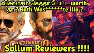 Viswasam Review and Pettai Review | இரண்டும் Was******te இல்ல ? |Tamil Talkies|Tamil Cinema Review.