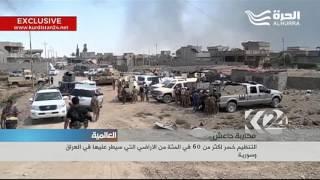 داعش خسر اكثر من 60 في المئة من الاراضي التي سيطر عليها في العراق وسورية