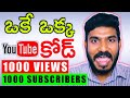 Get 1000 Subscribers for 1000 Views  |  How To Get Subscribers Fast on YouTube in Telugu